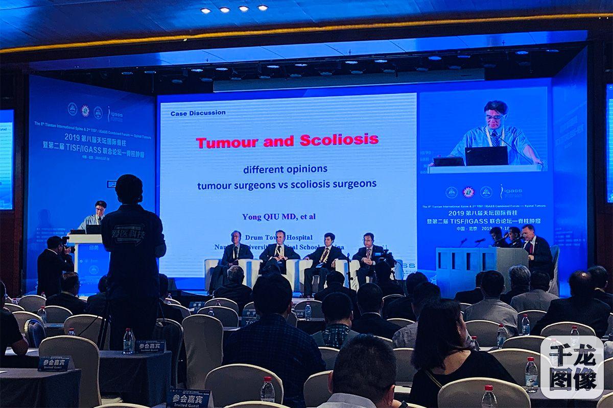 第八届天坛国际脊柱论坛在京举行
