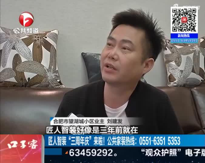 """《夜线60分》匠人智装""""三周年庆""""来啦!"""