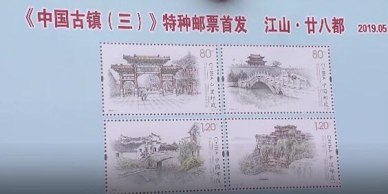 中国古镇特种邮票首发  江山廿八都入选