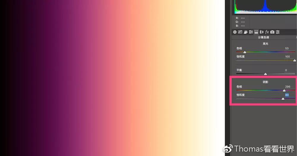 很多人不知道,却超好用的后期调色神器:分离色调工具