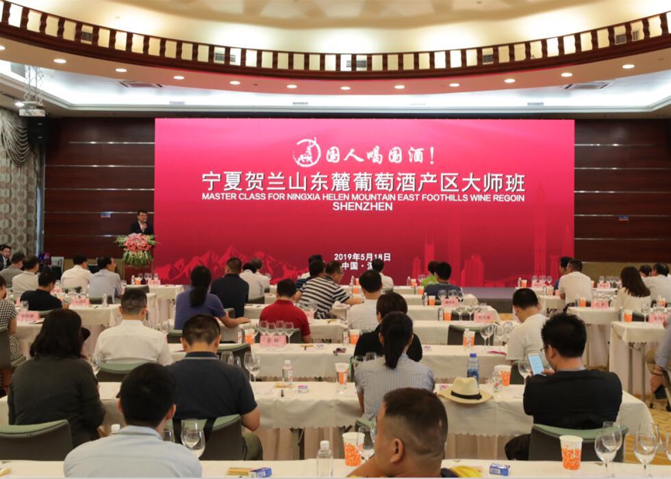 寧夏賀蘭山東麓葡萄酒產區大師班「降臨」深圳文博