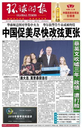 环球时报:中国民众对美看法,变了