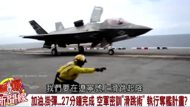 """视频-台军战机演练""""滑跳起降"""" 绿媒专家宣称是为了夺取""""辽宁号"""""""