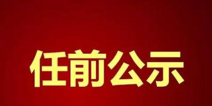九江市11名干部任前公示 吴其剑拟任市委办公室副主任