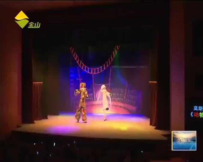 莫斯科互动亲子歌舞剧在金上演《动物马戏团》欢乐全场
