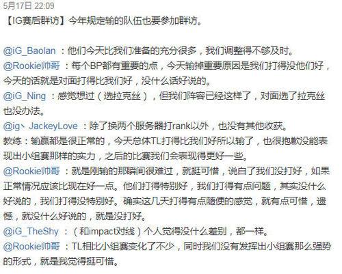 IG承认小组赛连胜后膨胀,宁王遭对手针对,阿水赛后眼眶红了
