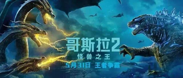 【观影招募】五月最震撼大片《哥斯拉2:怪兽之王》免费抢票,现在开始!