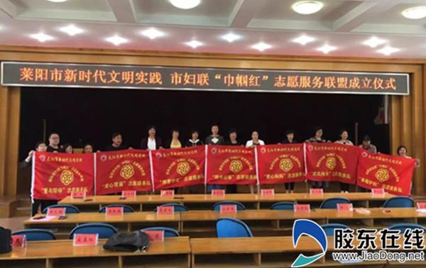 """山东省莱阳市妇联成立""""巾帼红""""志愿服务联盟"""