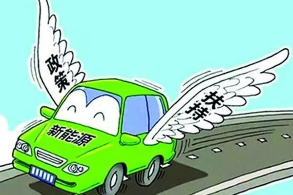 新能源汽车补贴政策有哪些?补贴政策真下调了吗?!