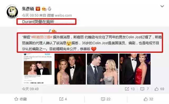 斯嘉丽与相恋两年的男友订婚,知名篮球评论员调侃称杜兰特要哭