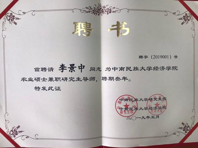 """武汉农业集团董事长李景中受聘为大学""""硕士生导师"""""""