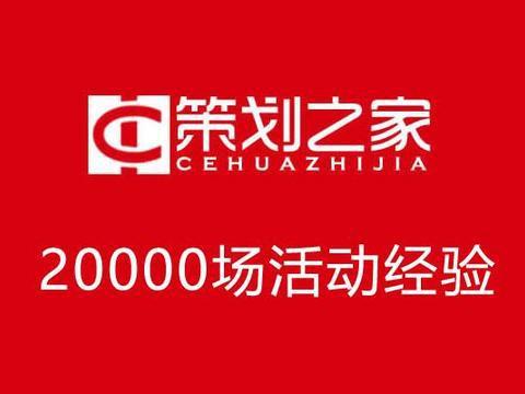 深圳活动策划公司-成功的活动策划离不开这5个步骤!