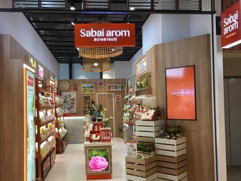 泰国天然身体护理品牌香白安容曼谷新店开业|美通社