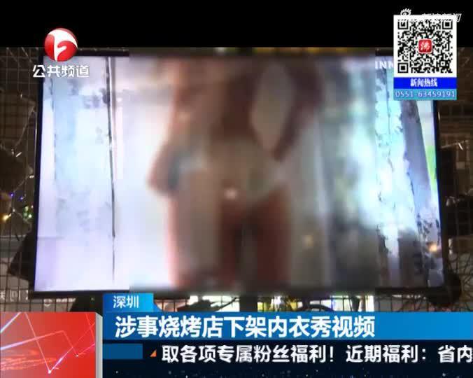 《夜线60分》深圳:涉事烧烤店下架内衣秀视频