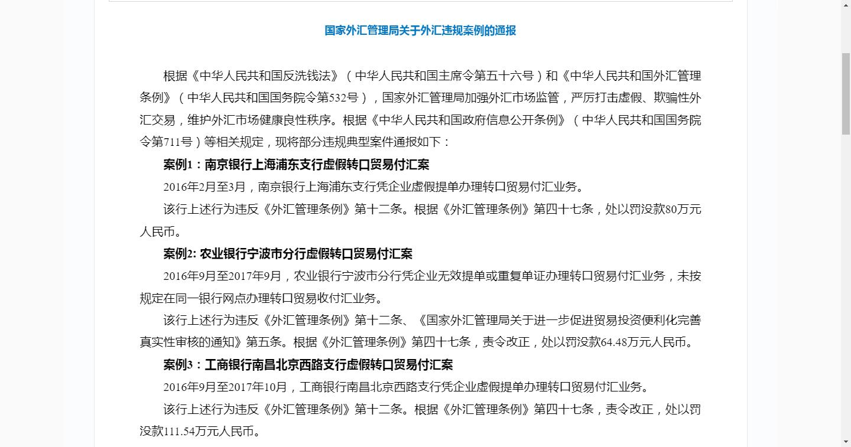 """外汇局开出八千万元罚单,浙江""""土豪""""境外买房被罚千万"""