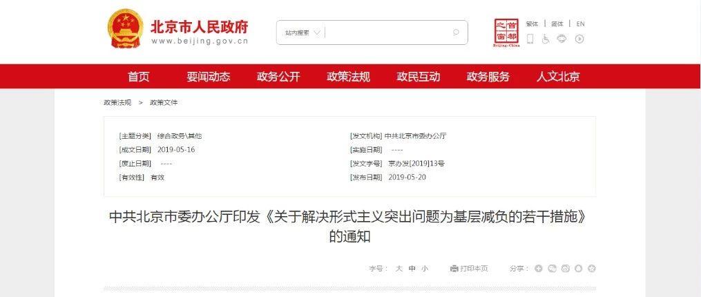 北京设无会日无会周,在副中心开全市会议原则上均视频会议