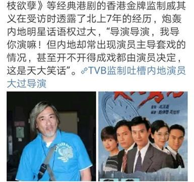 TVB金牌监制炮轰内地市场,演员比导演厉害,小鲜肉才有话语权!