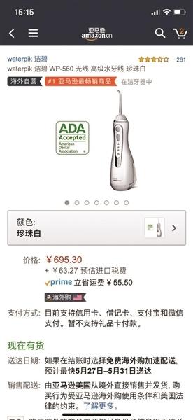 700多元买的洁牙器问题多 这款亚马逊最畅销商品频遭投诉