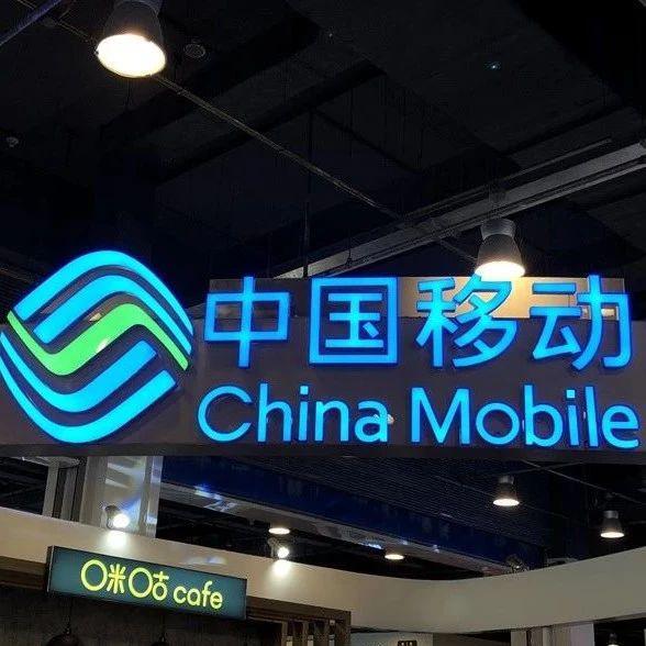 249亿中国移动工程设计补采大单中标结果:移动通信设计院包揽超6成份额