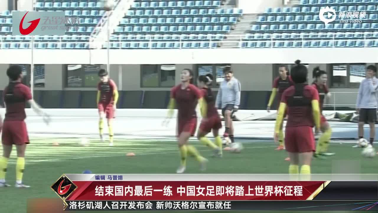 中国女足即将踏上世界杯征程