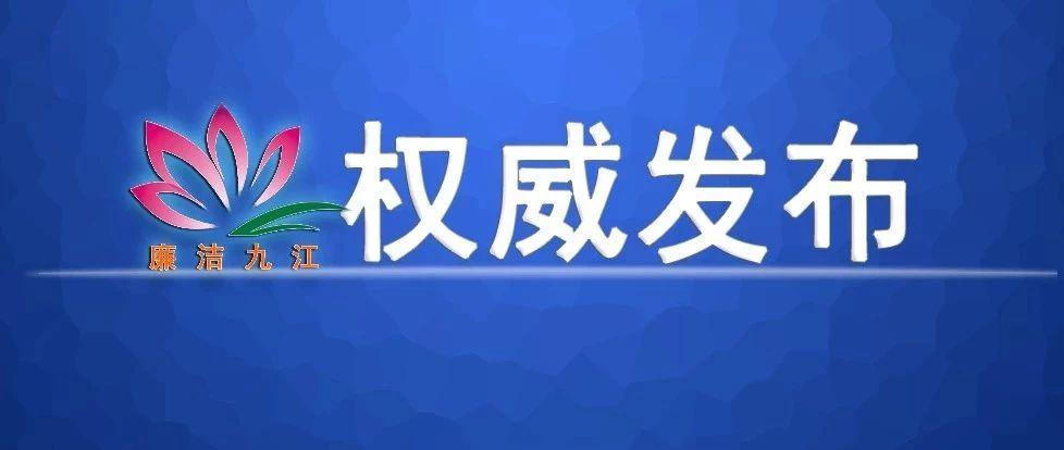 九江两名正科级干部接受审查调查