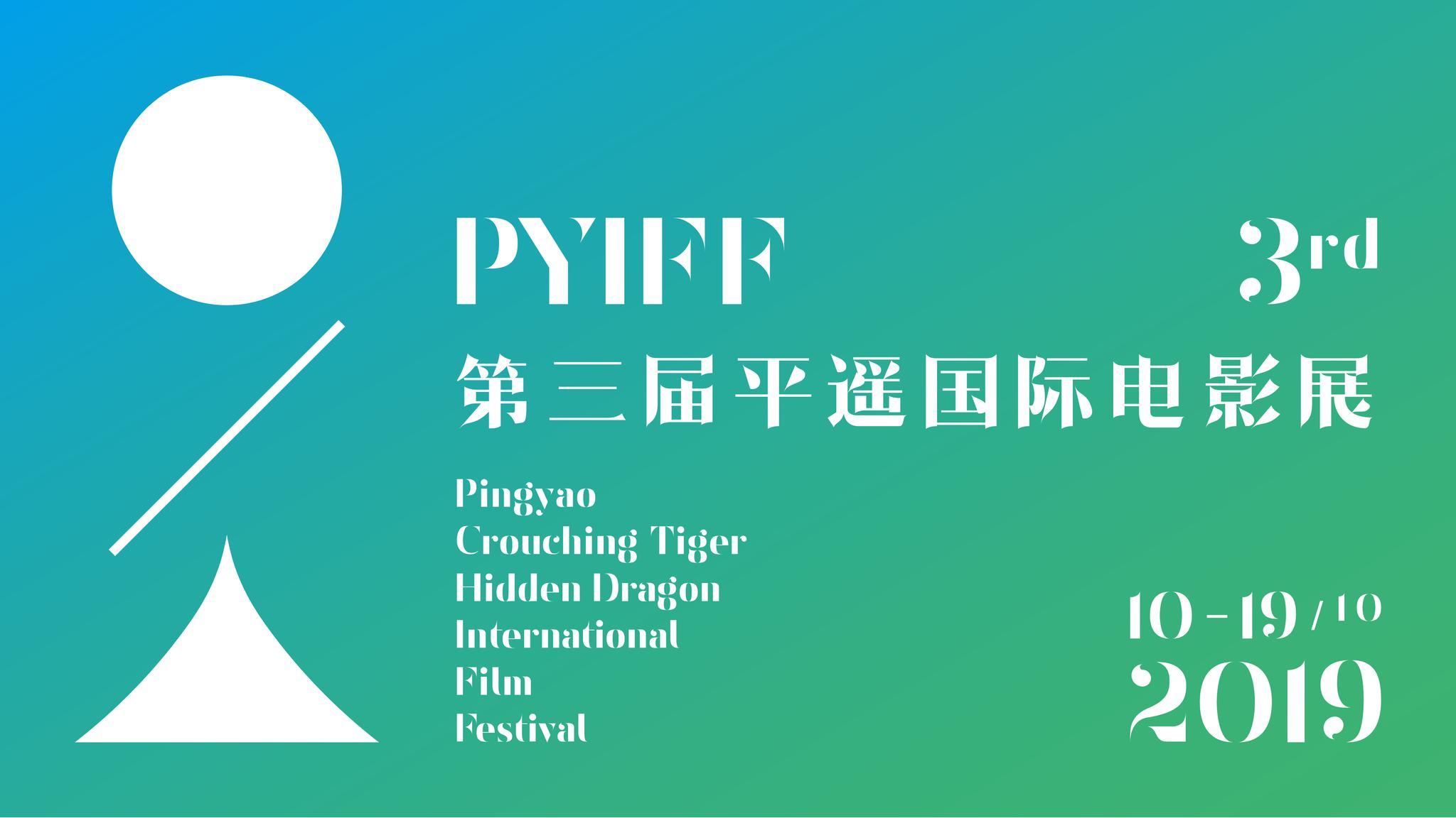 平遥国际电影展戛纳发布2019年回顾展片单