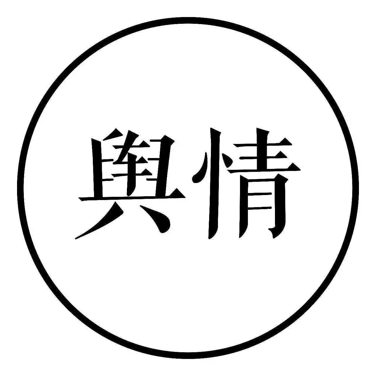 锋芒舆情丨网曝暴风TV员工被通知遣散;《妈阁是座城》定档6.14