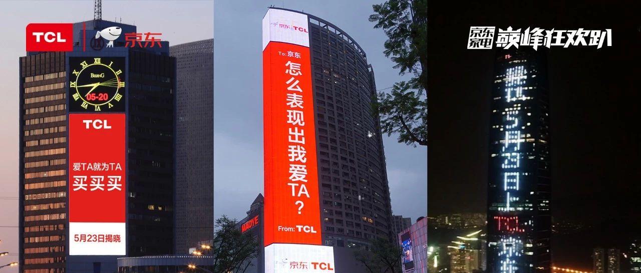 520三城霸屏示爱,TCL又有大动作