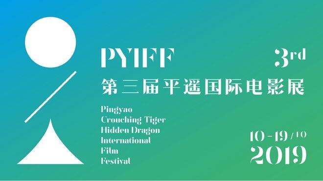 平遥国际电影展6月举办特别活动 将开展海外放映