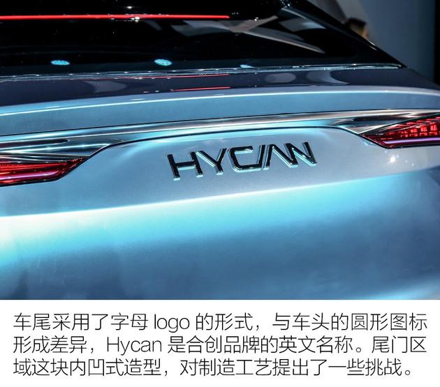 通过Hycan合创概念车 带你了解一个完全未知的广汽蔚来!