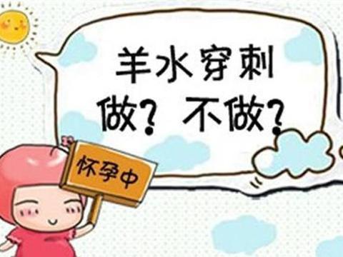 羊水穿刺对胎儿有影响吗?孕妈必需理解的6个问题!