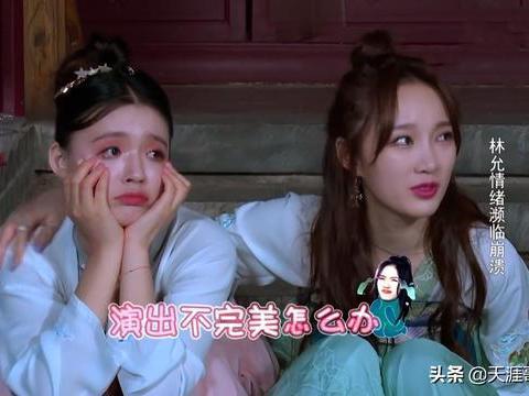 继白宇舞台演出事故之后,林允又被逼哭,综艺节目为何总是这样?