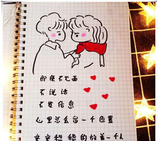 超甜腻·简笔画·告白手绘:是福不是祸,是你老婆,你躲