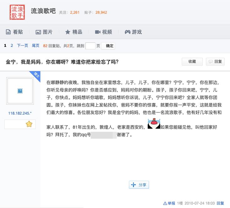 李艳霞在网上发帖寻找儿子