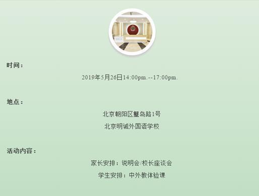 国际学校择校必读:北京明诚外国语学校说明会即将举行