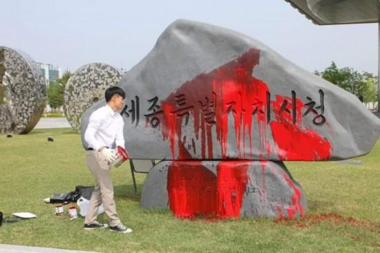 朴槿惠题词的石碑被泼红油漆 修复花2.6万元