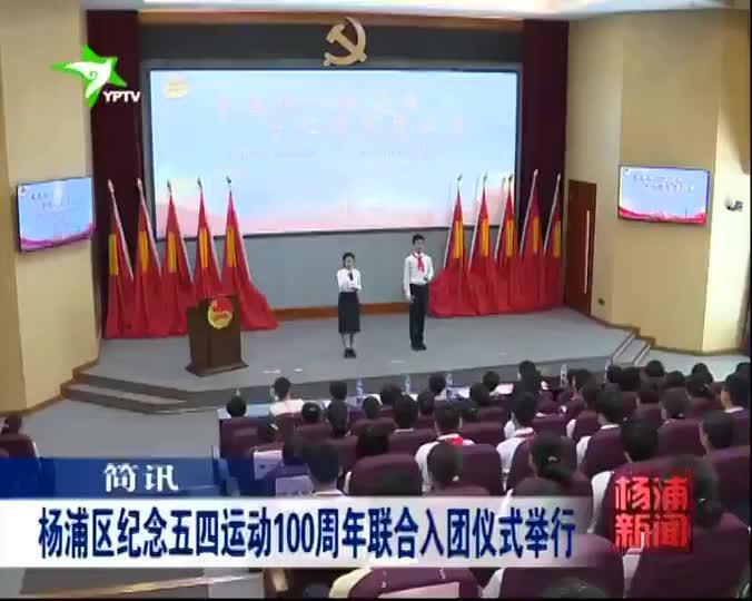杨浦区纪念五四运动100周年联合入团仪式举行