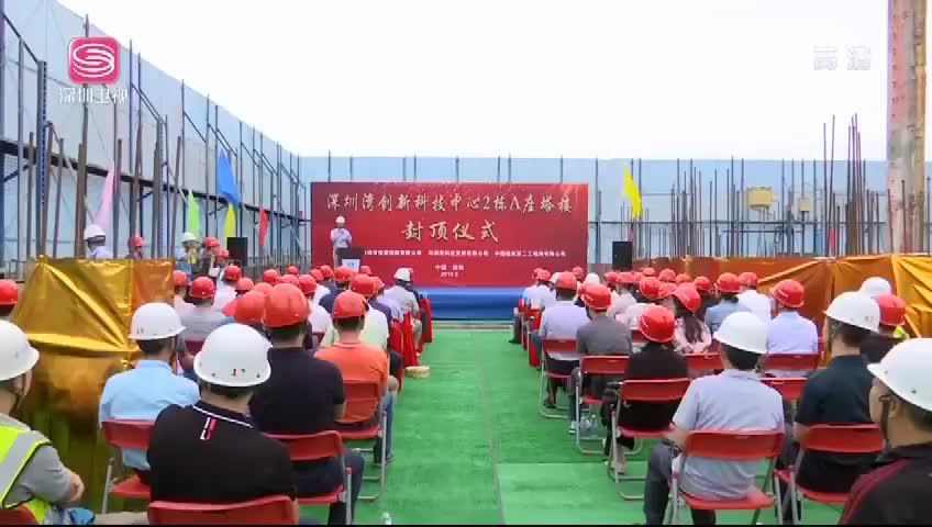 深圳湾创新科技中心项目主体结构全面封顶