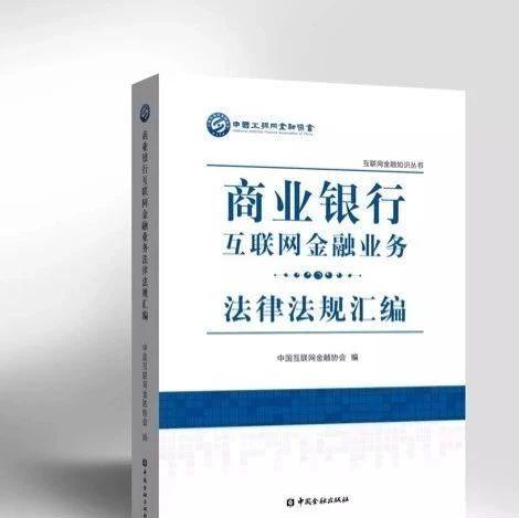 【新书快报】商业银行互联网金融业务法律法规汇编