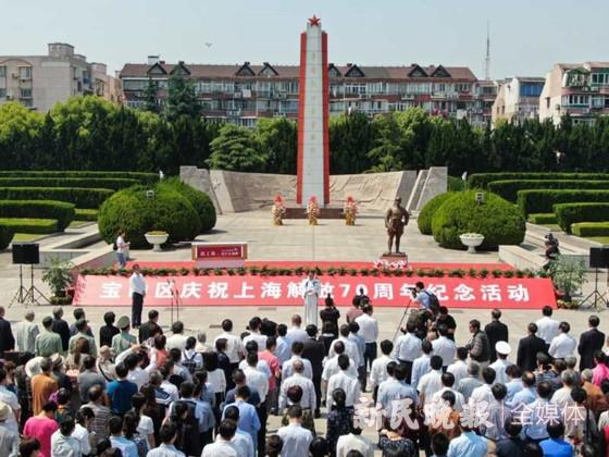宝山举行庆祝上海解放70周年纪念活动 粟裕将军塑像落户上海解放纪念馆
