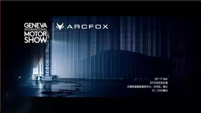 与世界顶级超跑共舞 ARCFOX首秀日内瓦成最大期待