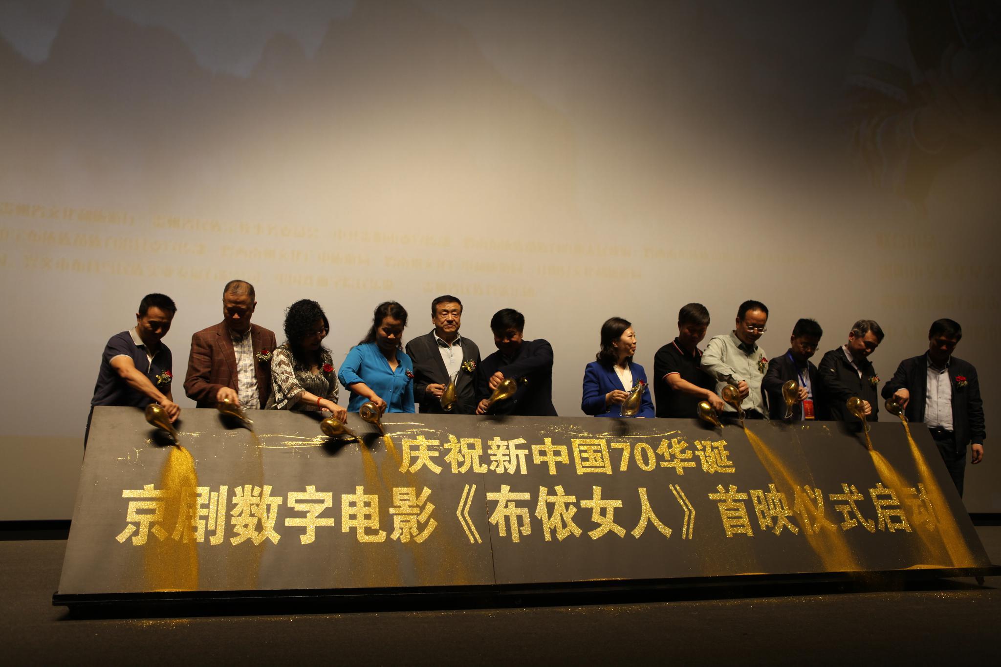 贵阳市出品实景数字京剧电影《布依女人》在筑首映