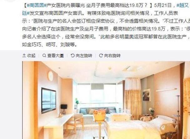 赵又廷豪花20万实力宠妻,高圆圆的月子中心比五星级酒店还豪华