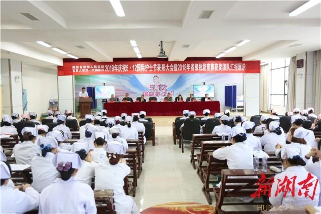 """[湘西] 湘西州人民医院举办""""5·12护士节""""表彰大会"""