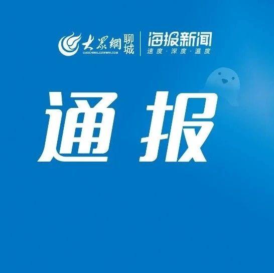 最新!纪委监委为聊城3名干部澄清正名!