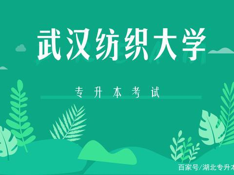 武汉纺织大学专升本的考试科目有哪些?如何进行录取?