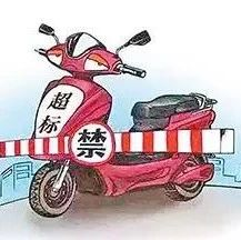 【新规速递】新国标实施月余 电动自行车市场较低迷