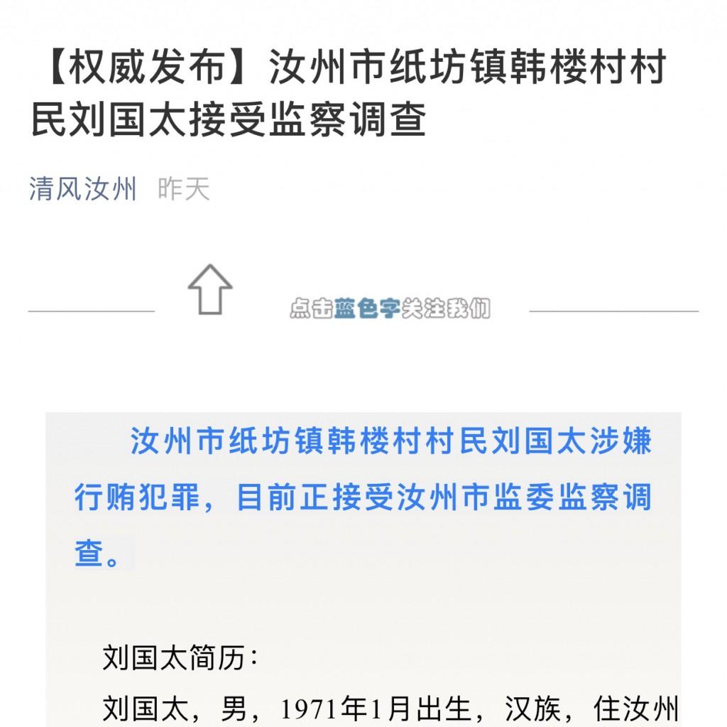 河南一村民接受监委调查,因涉嫌行贿犯罪