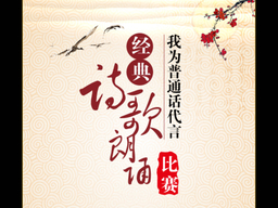 菏泽家政职业学院举办中华经典诵读比赛