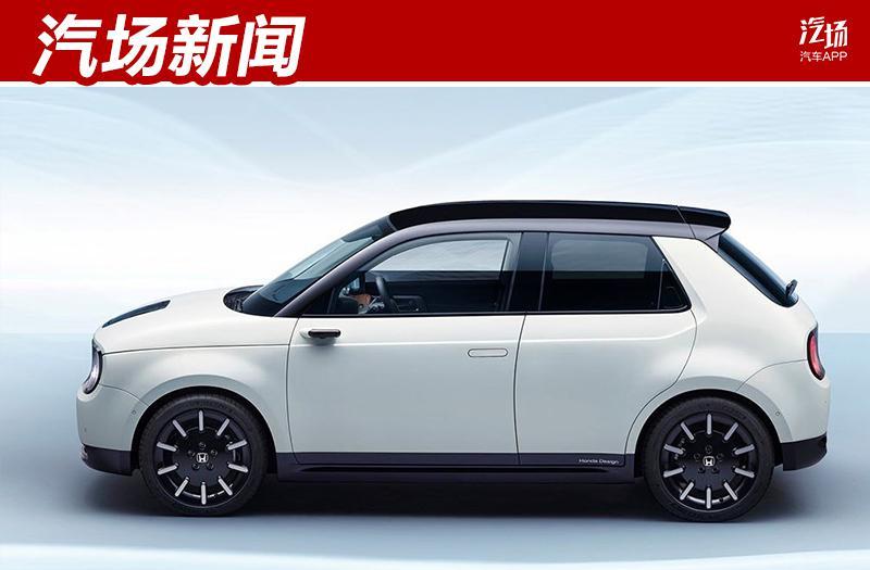 本田e欧洲开启预定,造型很萌/续航199km,中国消费者只能看看
